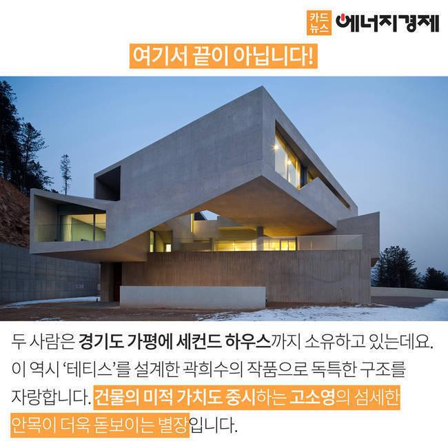 장동건 고소영 가평 별장 사진