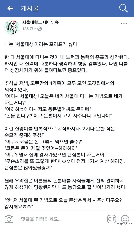 친척때문에 빡친 서울대생1.jpg