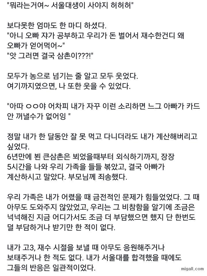 친척때문에 빡친 서울대생2.jpg