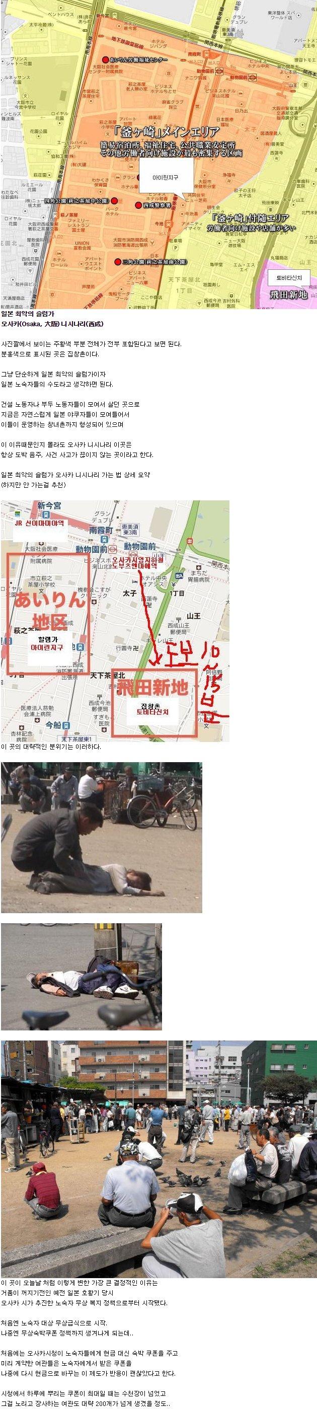 일본최악의슬럼가1.png
