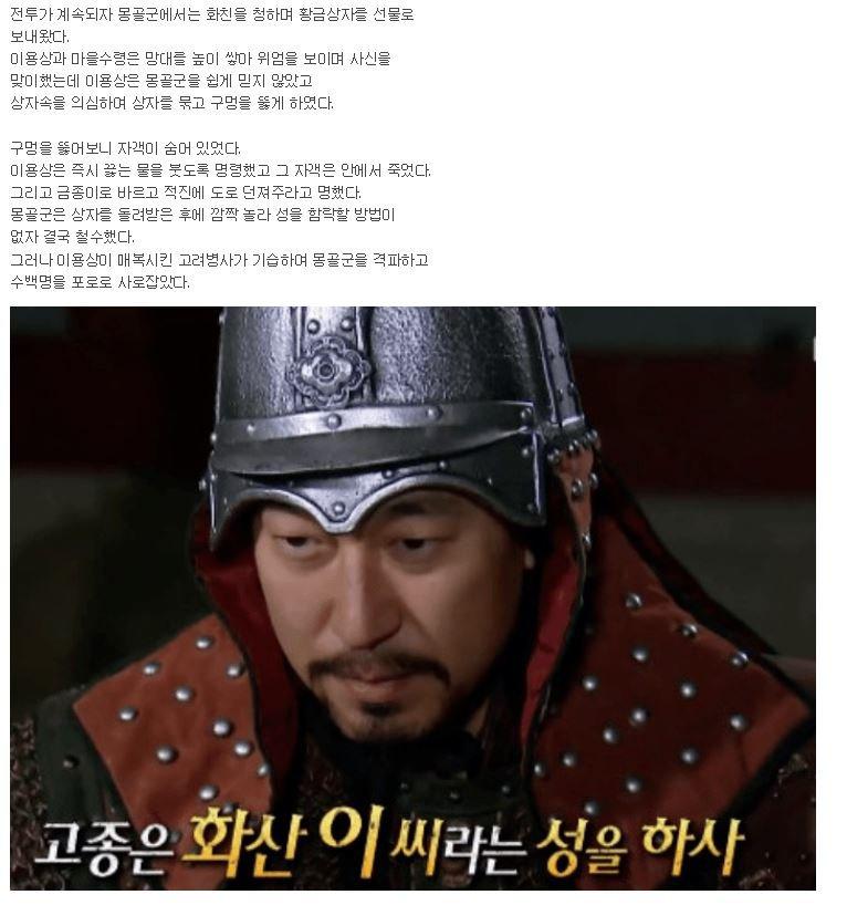 몽골군과 싸운 베트남의 왕족2.jpg